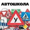 Автошколы в Соль-Илецке