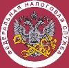 Налоговые инспекции, службы в Соль-Илецке