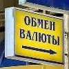 Обмен валют в Соль-Илецке