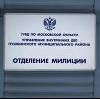 Отделения полиции в Соль-Илецке
