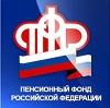 Пенсионные фонды в Соль-Илецке
