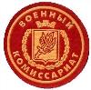 Военкоматы, комиссариаты в Соль-Илецке